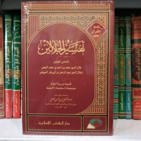 Kitab Tafsir Jalalain dan Asbabun Nuzul DKI Islamiyah