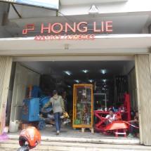 Logo Hong Lie Tools