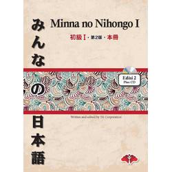 Minna No Nihongo 1 Edisi 2 plus CD - UR