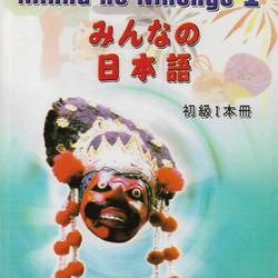 Uranus Pustaka Lintas Budaya - Minna No Nihongo I ED I