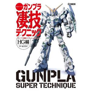 Hobby Japan Gunpla super Technique