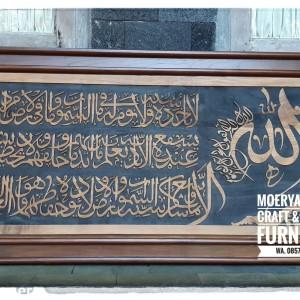Kaligrafi Ayat Kursi Ukir Timbul Dari Kayu Jati Model Terbaru