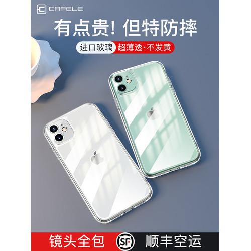 Foto Produk CAFELE Premium Light Glass Case - iPhone 11 Pro iPhone 11 Pro Max - iPhone 11 dari Cafele Official Store