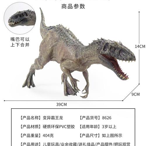 Foto Produk Dinosaurus Jurassic Indominus Rex Dino World 2 Action Figure dari Warung Michie Figure
