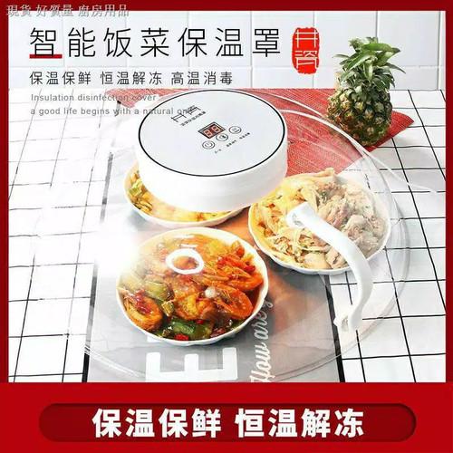 Foto Produk Tudung Saji Elektrik Penutup Makanan - S dari Cheryl04 store