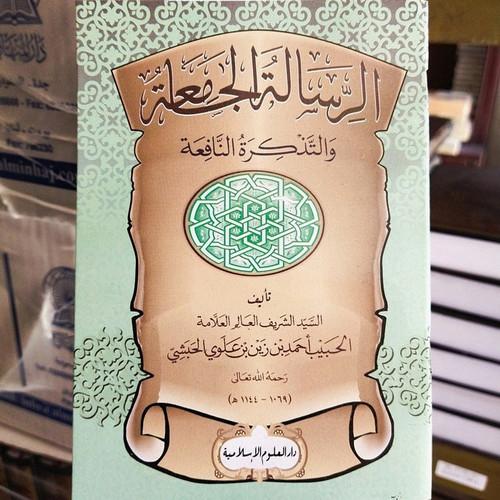Foto Produk Ar-Risalah Al Jamiah / Risalatul Jamiah / Habib Ahmad bin Zein Alhabsy dari tokokitab salaf