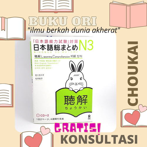 Foto Produk Buku Panduan JLPT N3 Nihongo Somatome (choukai) original dari Warung Mas Senpai