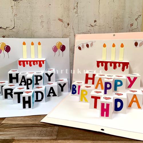 """Foto Produk 3D Pop-Up Card """"SKY"""" [Greeting Card] / Kartu Ucapan / DIY - Merah Muda dari KARTUKU.CO"""