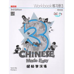 Foto Produk Chinese Made Easy (3E) WB 3 dari Little Bookworm