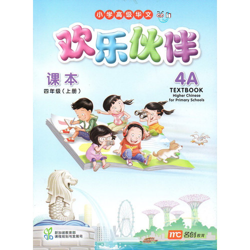 Foto Produk Higher Chinese for Primary Schools Textbook 4A dari Little Bookworm