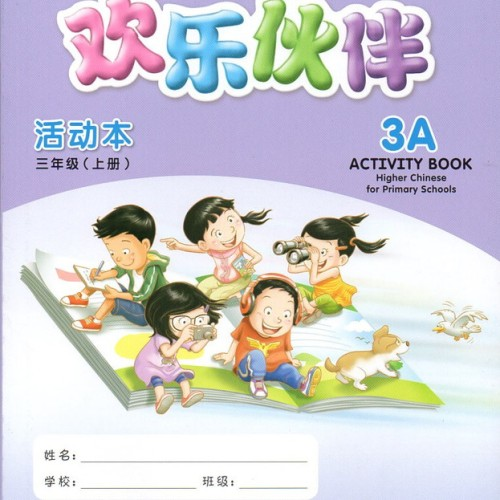 Foto Produk Higher Chinese for Primary Schools Activity Book 3A dari Little Bookworm