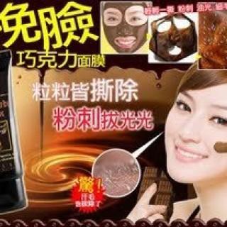 Foto Produk Shills Chocolate Mask dari Cantique Shop