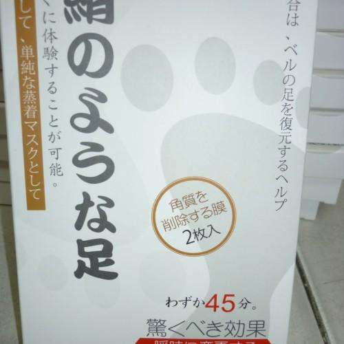Foto Produk Japan Butterfly Magic Exfoliating Foot Mask dari Bamboopusatgrosir