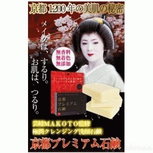 Foto Produk Kyoto Premium Whitening Soap dari Cantique Shop