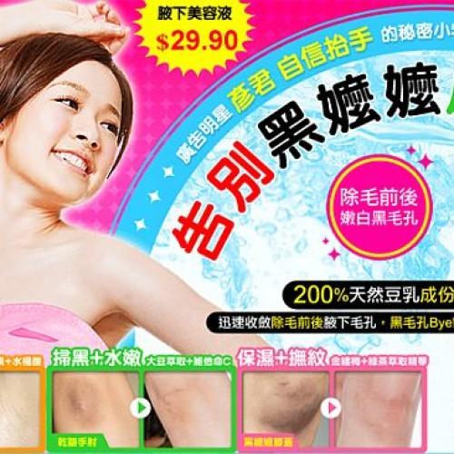 Foto Produk Shills Underarm Whitening Lotion dari Bamboopusatgrosir