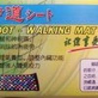 Foto Produk HEALTY FOOT WALKING MAT / Media Refleksi Kaki dari Cherry Store