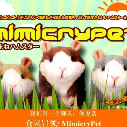 Foto Produk Mimicry Pet dari Uniqu3 House