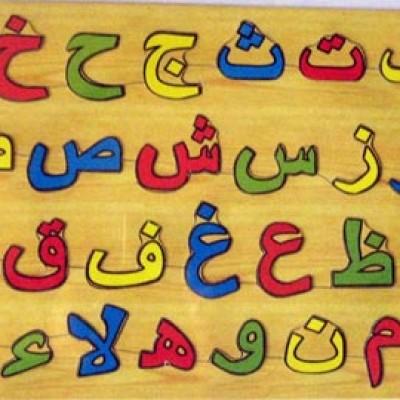 Foto Produk Puzzle Huruf Hijaiyah dari Aish Toys