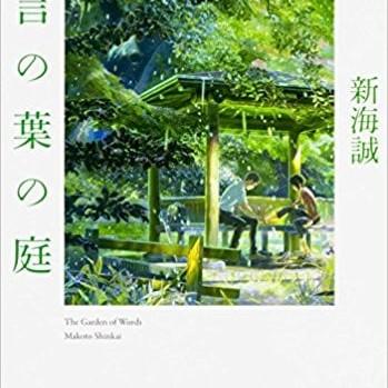 Foto Produk The Garden of Words - Kotonoha no Niwa dari Maha Rizki