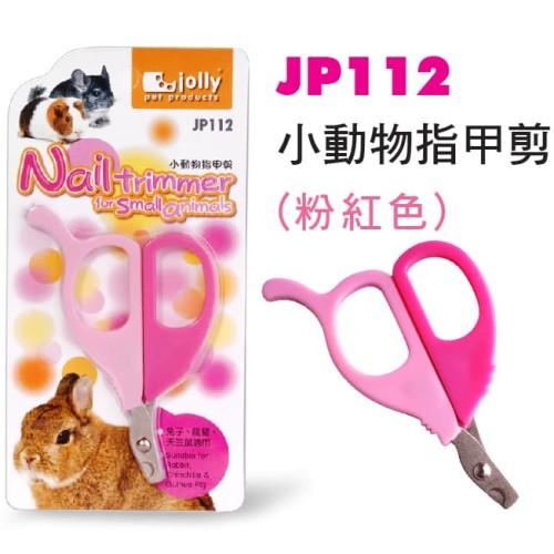 Foto Produk JOLLY JP112 NAIL TRIMMER FOR SMALL ANIMALS PINK (GUNTING KUKU KELINCI) dari Bakpao Rabbit