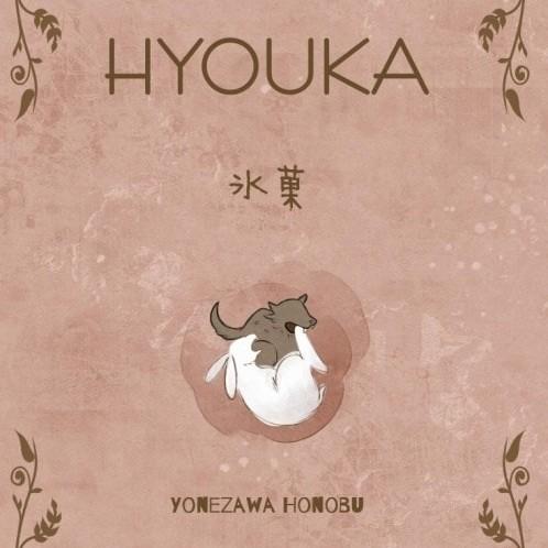 Foto Produk HYOUKA - Penerbit HARU - Gramedia dari Republik Fiksi