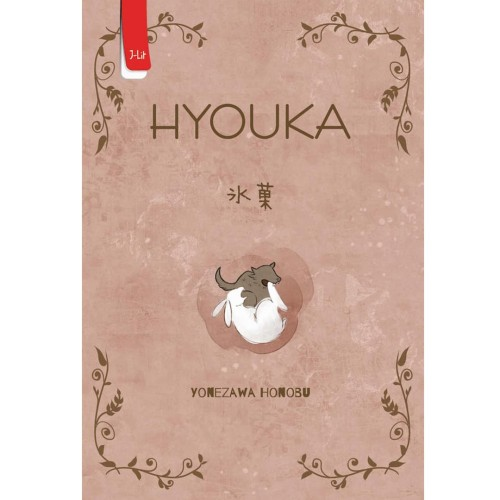 Foto Produk Hyouka dari Penerbit Haru