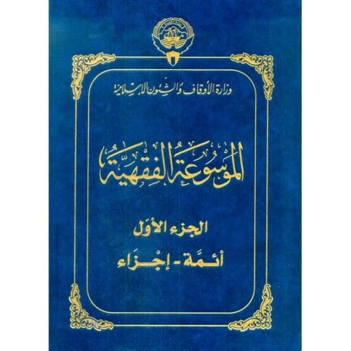 Foto Produk Al Mausu'ah Al Fiqhiyah Al Kuwaitiyah 1-45 dari Setia Kawan Kitab