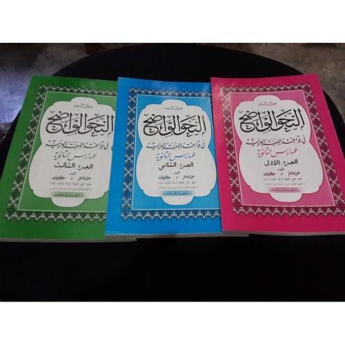 Foto Produk Kitab An-Nahwu Al-Wadhih Madrasah Tsanawiyah 3 Jiilid 1 Set dari Sleman Bookstore